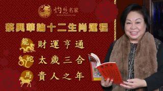曆法專家蔡興華論十二生肖運程 龍:財運亨通 蛇:太歲三合 馬:貴人之年《辛丑牛年運程》