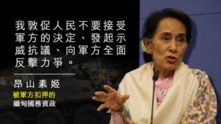 緬甸政變昂山素姬被扣 軍方宣布緊急狀態一年