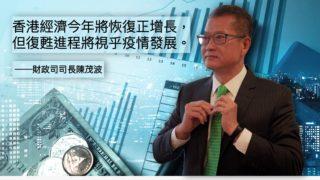陳茂波料今年經濟「追趕式增長」 唯上半年挑戰仍大