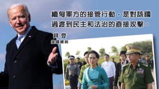 拜登威脅恢復制裁緬甸 中國呼籲各方妥善處理分歧