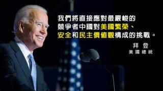拜登首次闡述外交政策 與華共事須符美國利益