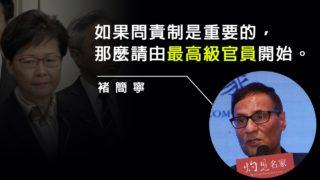 林鄭月娥是香港最大的失敗,不是香港電台