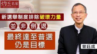 曾鈺成:新選舉制度排除破壞力量並非倒退 最終達至普選仍是目標《主席開咪》