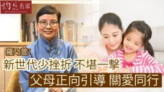 羅乃萱:新世代少挫折 不堪一擊 父母正向引導 關愛同行