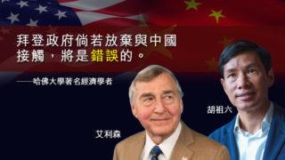 艾利森、胡祖六:對華政策應以利益為重 勿感情用事
