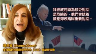 美智庫專家爆料:華府將鼓勵兩岸重啟對話