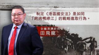 田飛龍解讀「愛國者治港」:香港選舉制度新框架
