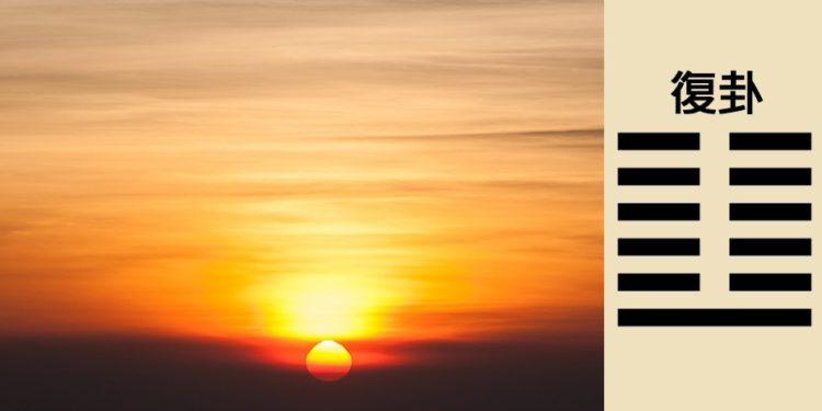 復卦最下面是一支陽爻,上面是五支陰爻。陰代表黑暗,陽代表光明,此卦象可以聯想起「旭日初升」,黑暗已盡,光明來復。(Shutterstock)