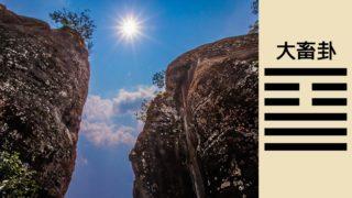 大畜卦(山天大畜)──浩大的天蘊蓄在山中