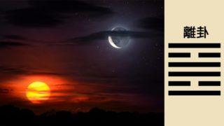 離(離為火)──光明的個體(如日、月)前後相續出現