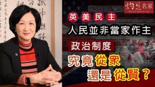 葉劉淑儀:英美民主人民並非當家作主 政治制度究竟從眾還是從賢?