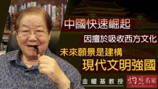 金耀基教授:中國快速崛起因擅於吸收西方文化 未來願景是建構現代文明強國