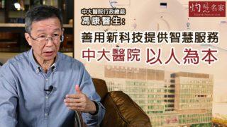 中大醫院行政總裁馮康醫生:善用新科技提供智慧服務 中大醫院以人為本