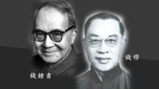 寂寥天地有知音:錢穆與錢鍾書