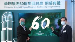 華懋集團60周年辦回顧展 呈現建設更宜居城市願景