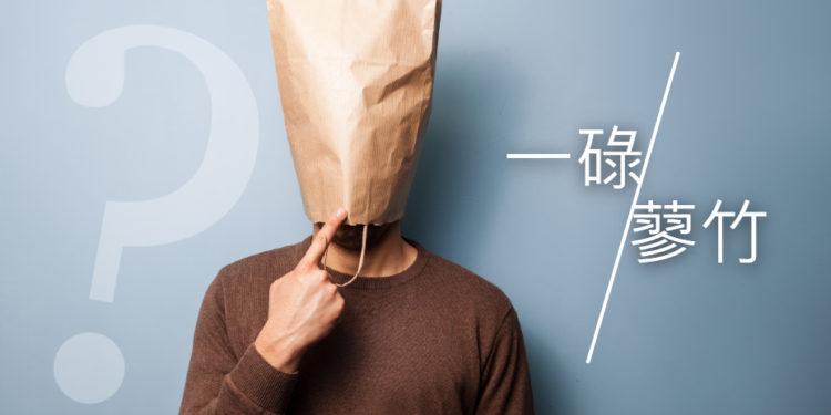 在上古漢語中,「長大」一詞實在可以有「既長(音同「腸」)且大」的意思。這個和luk的正字關係重大。(灼見名家製圖)