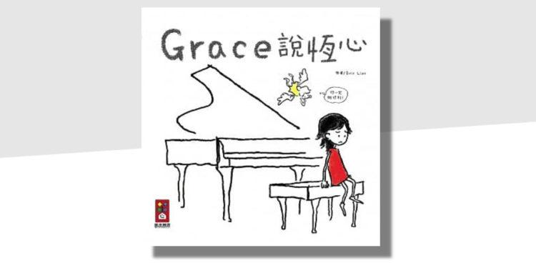 作者女兒Grace把恆心帶到學校去,她學懂了算術、攀石,最後還完成了1公里的賽跑。(博客來圖片)