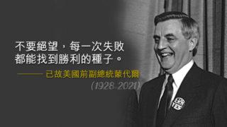 美前副總統蒙代爾高齡93逝世  曾聯署公開信〈中國不是敵人〉