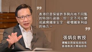 張炳良:原有雙普選路線圖窮途末路 新選舉制度應公平公正