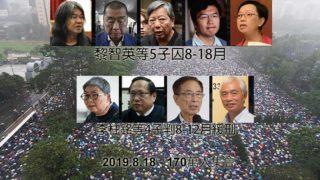818黎智英等九子判刑8-18月 全球嚴厲譴責 Jimmy Lai + 8 Jailed for 8-18 months for Aug 18 Rally Prompted Global Condemnation