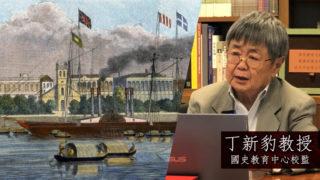 丁新豹:廣州十三行貿易 造就了首富伍秉鑒