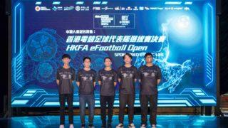 首隊香港電競足球代表隊誕生