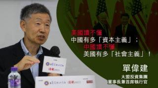 單偉建:中國致力基礎建設 美國花錢大搞軍事