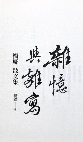 錢鍾書妻子撰寫的《離憶與雜寫》書封。