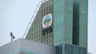 從無綫能否復興看香港未來