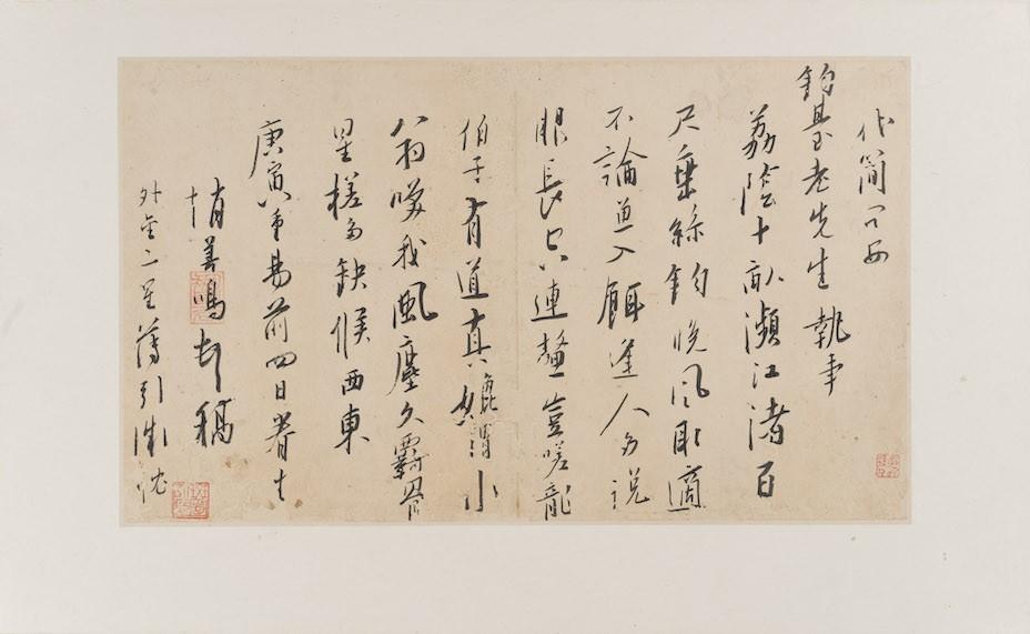 趙善鳴《行書詩札》,結字窄長,略似米芾的靈巧而字畫利落。