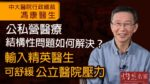 中大醫院行政總裁馮康醫生:公私營醫療結構性問題如何解決?輸入精英醫生可舒緩公立醫院壓力
