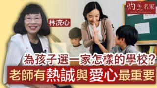 林浣心:為孩子選一家怎樣的學校?老師有熱誠與愛心最重要