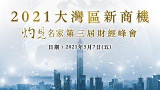 創科局局長薛永恒:香港再出發 創科新機遇