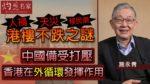 施永青:人禍、天災、移民潮港樓不跌之謎 中國備受打壓 香港在外循環發揮作用