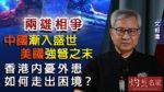 文相濡:兩雄相爭 中國漸入盛世 美國強弩之末 香港內憂外患如何走出困境?