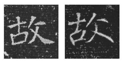 圖二 正捺和反捺,以《高湛墓誌》中的故字為例