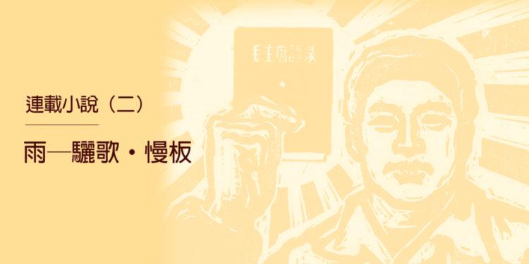 曾經歷過當年文革的彥山,借大學時期寫於潮州「是痛苦的歷程,靈魂的呼喚」的文章,感概「刻骨銘心的記憶,已成歷史的沉澱。」(灼見名家製圖)