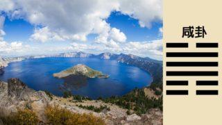 咸卦(澤山咸)──山頂上有一個湖(如火山口湖)