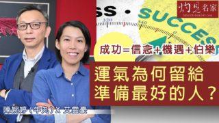 陳婉婷(牛丸)X 艾雲豪:成功=信念+機遇+伯樂 運氣為何留給準備最好的人?