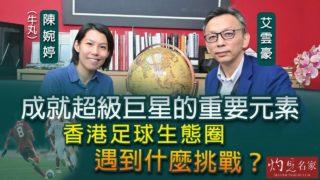 陳婉婷(牛丸)X 艾雲豪:成就超級巨星的重要元素 香港足球生態圈遇到什麼挑戰?