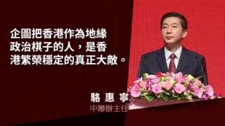 駱惠寧:維護一國兩制  就是維護港人福祉