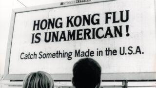 疫症不分國界︰1968年香港流感