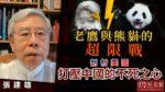 張建雄:老鷹與熊貓的超限戰 剖析美國打壓中國的不死之心