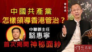 曾鈺成:中國共產黨怎樣領導香港管治?中聯辦主任駱惠寧首次揭開神秘面紗