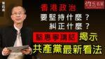 曾鈺成:香港政治要堅持什麼?糾正什麼?駱惠寧講話揭示共產黨最新看法