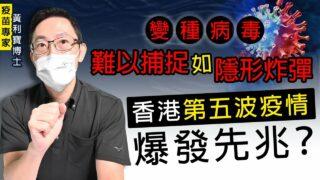 疫苗專家黃利寶博士:變種病毒難以捕捉如隱形炸彈 香港第五波疫情爆發先兆?