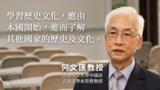 何文匯教授:加強學習歷史文化 天地無限大