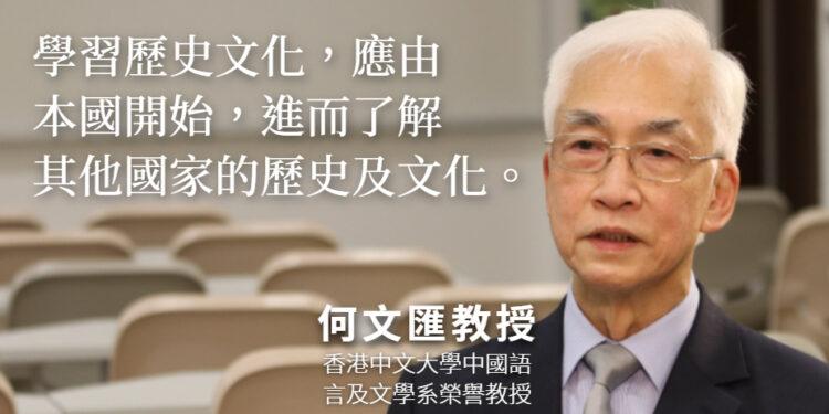 何文匯教授認為,通過比賽學習中國歷史文化非常有意思。(灼見名家製圖)