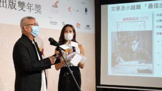香港出版雙年獎揭曉 觀鳥圖鑑成大贏家
