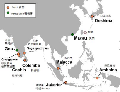 (圖4)1665年荷蘭東印度公司成立的主要亞洲外站。橘子色布點屬荷蘭,綠色布點屬葡萄牙。